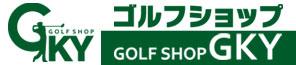 大阪池田のゴルフショップ・工房GKY